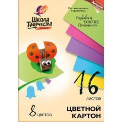 Набор цветного картона Школа творчества, А4, 8 цветов, 16 листов