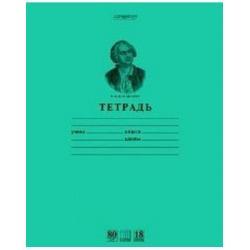 Тетрадь Ломоносов М.В. Зеленая, А5, 18 листов, в клетку