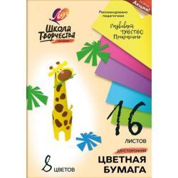 Набор цветной двусторонней бумаги Школа творчества, А4, 8 цветов, 16 листов