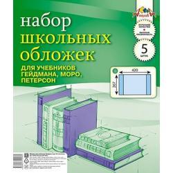 Обложка для учебников Гейдмана, Моро,Петерсона, ПВХ 110 мкм, 267х420 мм, 5 штук