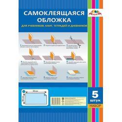 Обложка самоклеящаяся для учебников, книг, тетрадей, 5 листов, 36х50 см