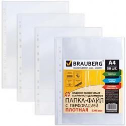Папки-файлы перфорированные Brauberg, А4+, 50 штук, плотные, гладкие, 60 мкм