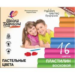 Пластилин восковой Школа творчества, 16 цветов (пастельные цвета)
