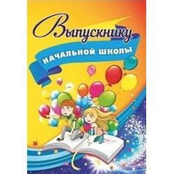 Адресная папка Выпускнику начальной школы