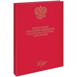 Папка Выпускная квалификационная работа на степень бакалавра, А4, красная