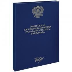 Папка Выпускная квалификационная работа на степень бакалавра, А4, синяя