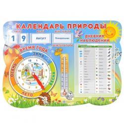 Стенд Календарь природы. С карточками чисел, дней недели, месяцев и бланком дневника наблюдений