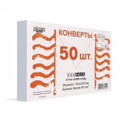 Конверт почтовый Куда-Кому, С5 (162х229 мм), стрип, 50 штук (количество товаров в комплекте 50)