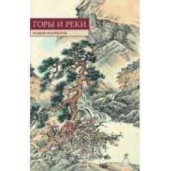 Китайская живопись. Горы и реки. Набор открыток
